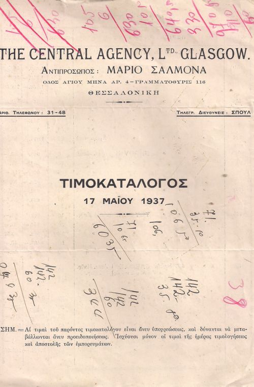 ΜΑΡΙΟ ΣΑΛΜΟΝΑ ΑΝΤΙΠΡΟΣΩΠΟΣ THE CENTRAL AGENCY, LTD GLASCOW