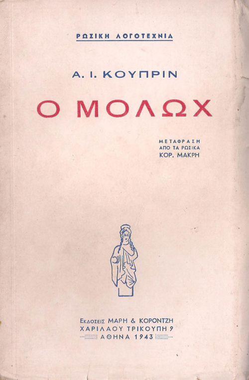 Ο ΜΟΛΩΧ - ΚΟΥΠΡΙΝ