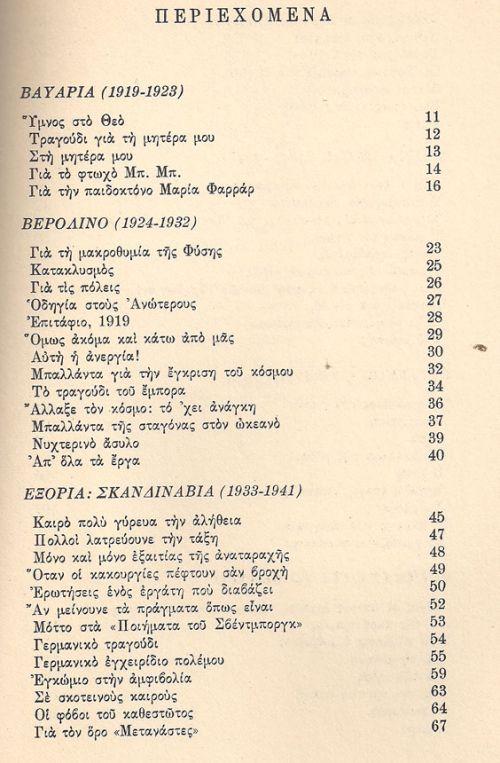ΠΟΙΗΜΑΤΑ - ΜΠΕΡΤΟΛΤ ΜΠΡΕΧΤ - ΜΑΡΙΟΣ ΠΛΩΡΙΤΗΣ - ΘΕΜΕΛΙΟ