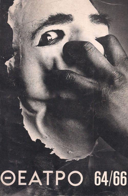 ΘΕΑΤΡΟ - ΤΕΥΧΟΣ 64-66 - ΙΑΝΟΥΑΡΙΟΣ-ΑΠΡΙΛΙΟΣ 1981
