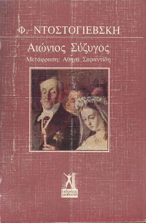 ΑΙΩΝΙΟΣ ΣΥΖΥΓΟΣ - ΝΤΟΣΤΟΓΙΕΒΣΚΙ ΦΙΟΝΤΟΡ - DOSTOJEVSKIJ FEDOR