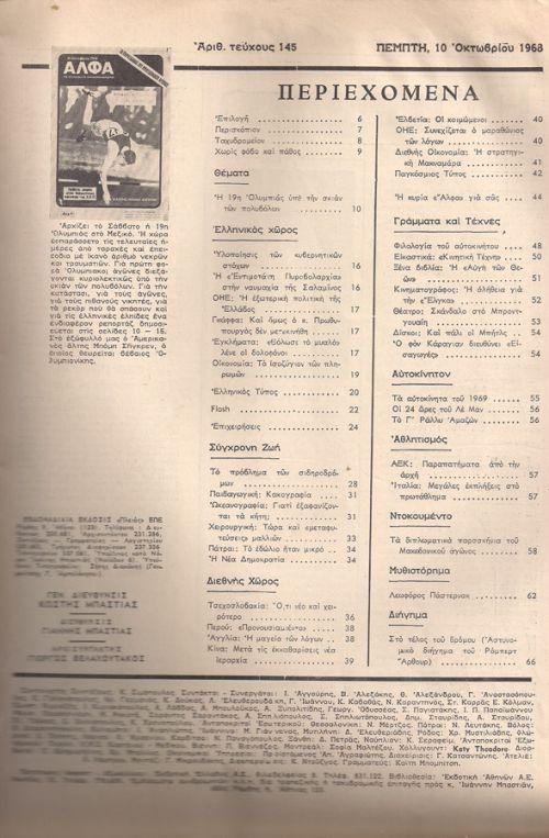 ΑΛΦΑ - ΤΕΥΧΟΣ 145, ΕΤΟΣ 2ο - 10 ΟΚΤΩΒΡΙΟΥ 1968