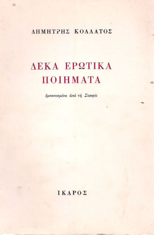 ΔΕΚΑ ΕΡΩΤΙΚΑ ΠΟΙΗΜΑΤΑ - ΚΟΛΛΑΤΟΣ ΔΗΜΗΤΡΗΣ