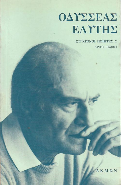 ΟΔΥΣΣΕΑΣ ΕΛΥΤΗΣ - ΕΚΛΟΓΗ  1935 - 1977 ΕΛΥΤΗΣ ΟΔΥΣΣΕΑΣ