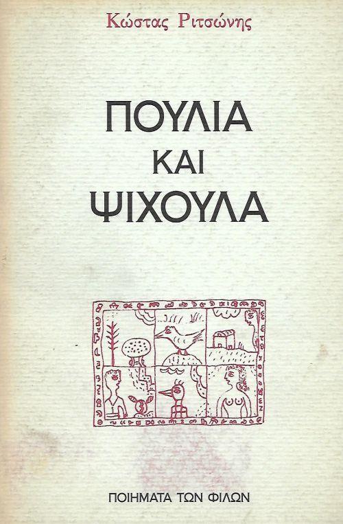 ΨΙΧΟΥΛΑ