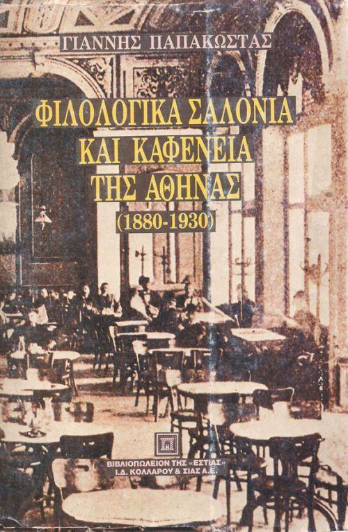ΦΙΛΟΛΟΓΙΚΑ ΣΑΛΟΝΙΑ ΚΑΙ ΚΑΦΕΝΕΙΑ ΤΗΣ ΑΘΗΝΑΣ (1880-1930) - ΠΑΠΑΚΩΣΤΑΣ ΓΙΑΝΝΗΣ