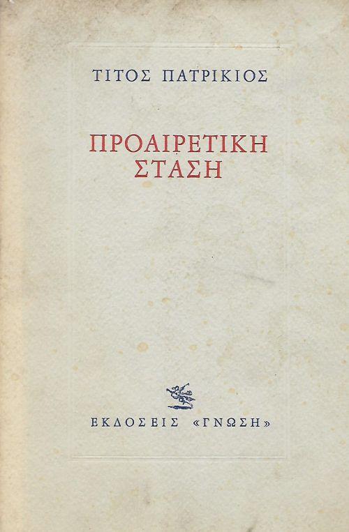 ΠΑΤΡΙΚΙΟΣ