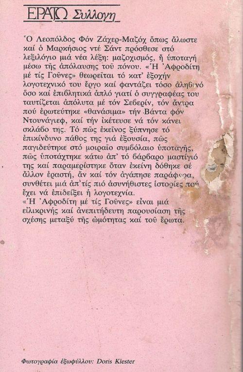 Η ΑΦΡΟΔΙΤΗ ΜΕ ΤΙΣ ΓΟΥΝΕΣ ΦΟΝ ΖΑΧΕΡ ΜΑΖΟΧ ΛΕΟΠΟΛΔΟΣ VON SACHER-MASOCH LEOPOLD