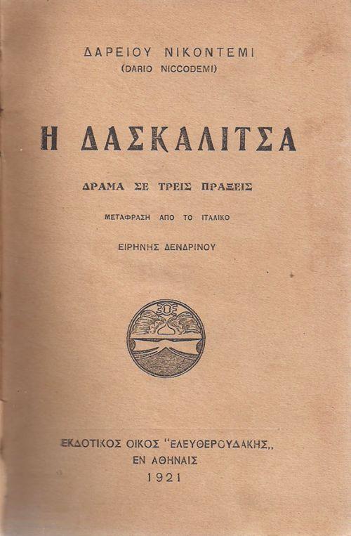 ΔΕΝΔΡΙΝΟΥ ΕΙΡΗΝΗ ΝΙΚΟΤΙΕΜΙ ΝΤΑΡΙΟ