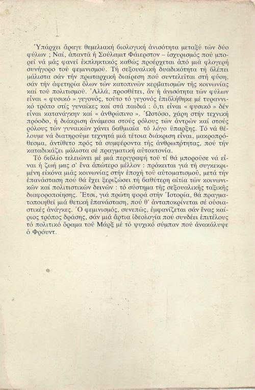 Η ΔΙΑΛΕΚΤΙΚΗ ΤΟΥ ΣΕΞ - ΦΑΪΕΡΣΤΟΝ ΣΟΥΛΑΜΙΤ