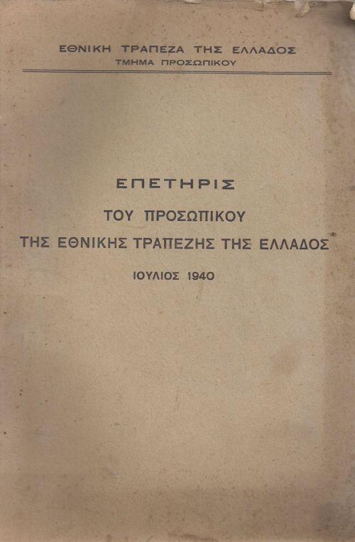 ΕΠΕΤΗΡΙΣ ΤΟΥ ΠΡΟΣΩΠΙΚΟΥ ΤΗΣ ΕΘΝΙΚΗΣ ΤΡΑΠΕΖΗΣ ΤΗΣ ΕΛΛΑΔΟΣ - ΙΟΥΛΙΟΣ 1940