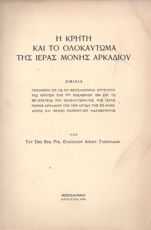 Η ΚΡΗΤΗ ΚΑΙ ΤΟ ΟΛΟΚΑΥΤΩΜΑ ΤΗΣ ΙΕΡΑΣ ΜΙΝΗΣ ΑΡΚΑΔΙΟΥ - ΓΛΕΝΤΑΔΑΚΗΣ ΕΥΑΓΓΕΛΟΣ