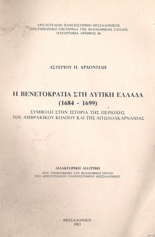Η ΒΕΝΕΤΟΚΡΑΤΙΑ ΣΤΗ ΔΥΤΙΚΗ ΕΛΛΑΔΑ (16874-1699)