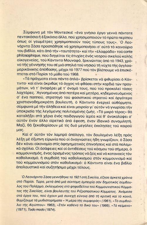 ΚΑΝΤΙΝΤΟ Ή ΕΝΑ ΣΙΚΕΛΙΚΟ ΟΝΕΙΡΟ - ΣΑΣΑ ΛΕΟΝΑΡΝΤΟ - SCIASCIA LEONARDO