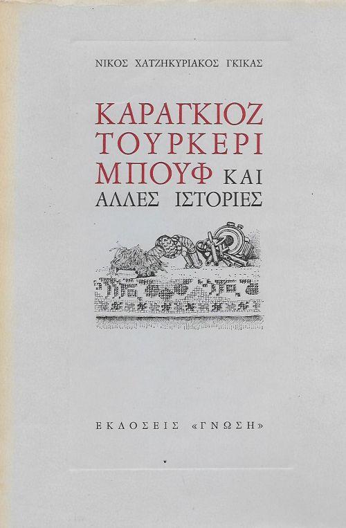 ΚΑΡΑΓΚΙΟΖ