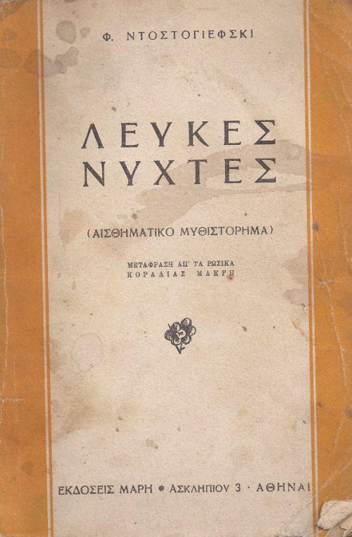 ΛΕΥΚΕΣ ΝΥΧΤΕΣ - ΝΤΟΣΤΟΓΙΕΒΣΚΙ ΦΙΟΝΤΟΡ