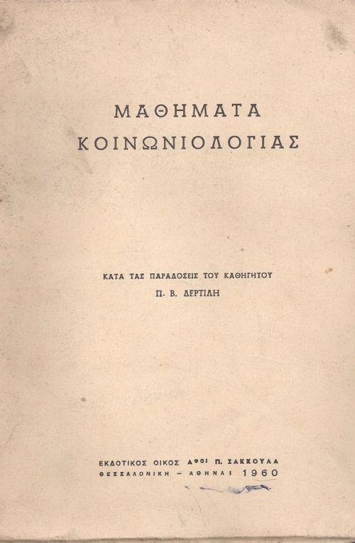 ΜΑΘΗΜΑΤΑ ΚΟΙΝΩΝΙΟΛΟΓΙΑΣ - Π.Β. ΔΕΡΤΙΛΗ