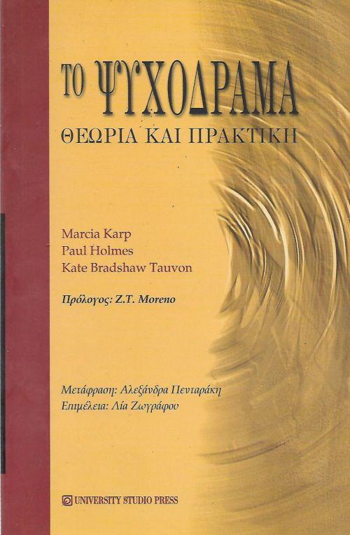 KARP HOLMES TAUVON