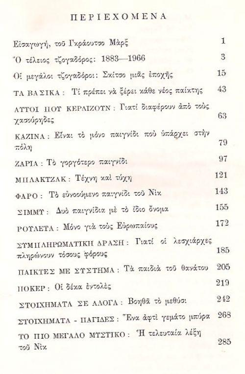 NICK THE GREEK - ΤΑ ΜΥΣΤΙΚΑ ΤΗΣ ΤΡΑΠΟΥΛΑΣ - ΘΑΚΡΕΫ ΤΕΝΤ ΤΖΟΥΝΙΟΡ