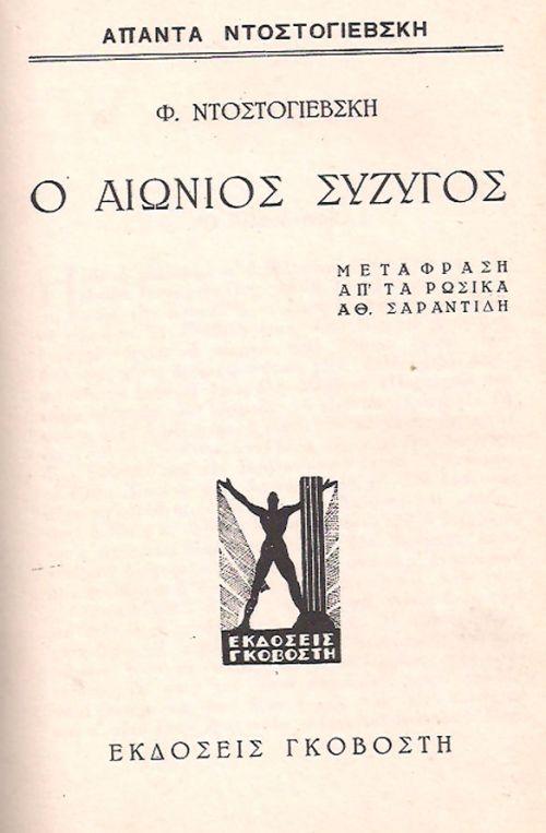 Ο ΑΙΩΝΙΟΣ ΣΥΖΥΓΟΣ - ΝΤΟΣΤΟΓΙΕΒΣΚΙ ΦΙΟΝΤΟΡ