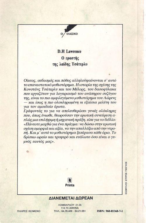 Ο ΕΡΑΣΤΗΣ ΤΗΣ ΛΑΙΔΗΣ ΤΣΑΤΕΡΛΥ - ΛΟΡΕΝΣ ΝΤΕΪΒΙΝΤ / LAWRENCE DAVID