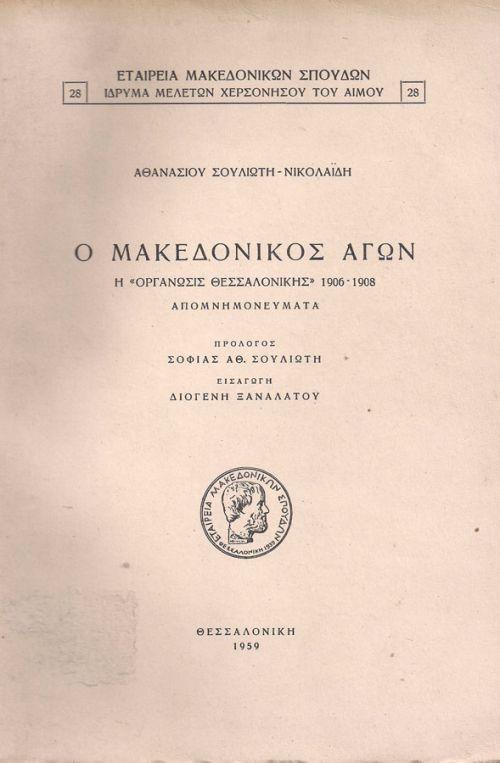 Ο ΜΑΚΕΔΟΝΙΚΟΣ ΑΓΩΝ - Η