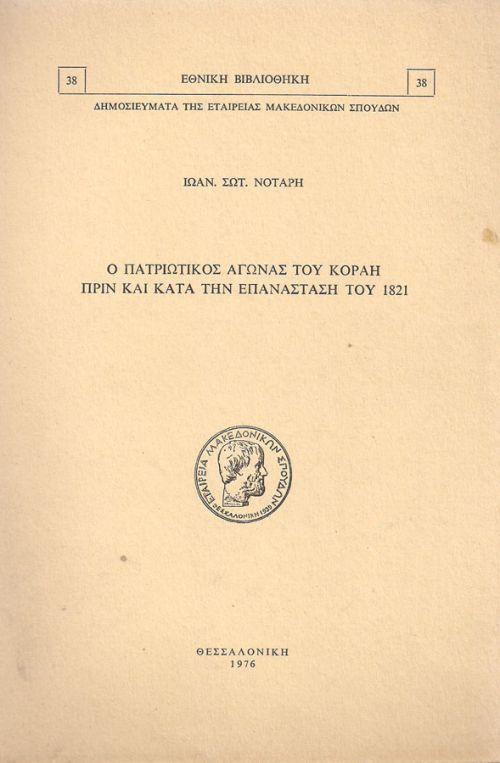 Ο ΠΑΤΡΙΩΤΙΚΟΣ ΑΓΩΝΑΣ ΤΟΥ ΚΟΡΑΗ ΠΡΙΝ ΚΑΙ ΚΑΤΑ ΤΗΝ ΕΠΑΝΑΣΤΑΣΗ ΤΟΥ 1821 - ΝΟΤΑΡΗ ΙΩΑΝ.