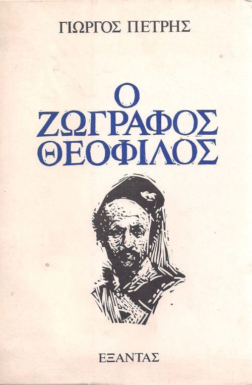Ο ΖΩΓΡΑΦΟΣ ΘΕΟΦΙΛΟΣ - ΠΕΤΡΗΣ ΓΙΩΡΓΟΣ