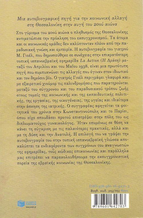 ΟΙ ΑΝΑΜΝΗΣΕΙΣ ΤΟΥ ΓΙΑΤΡΟΥ Μ. ΓΙΟΕΛ