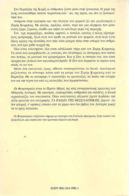 ΟΙ ΦΟΥΡΝΑΡΑΙΟΙ (ΜΕΡΟΣ ΠΡΩΤΟ) - ΛΕΝΤΕΡΙΚ ΜΠΕΡΝΑΡΤ / LENTERIC BERNARD