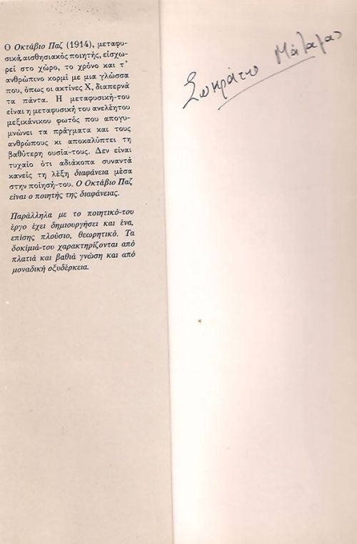 ΠΟΙΗΜΑΤΑ - ΠΑΖ ΟΚΤΑΒΙΟ