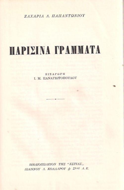 ΠΑΡΙΣΙΝΑ ΓΡΑΜΜΑΤΑ - ΠΑΠΑΝΤΩΝΙΟΥ ΖΑΧΑΡΙΑΣ