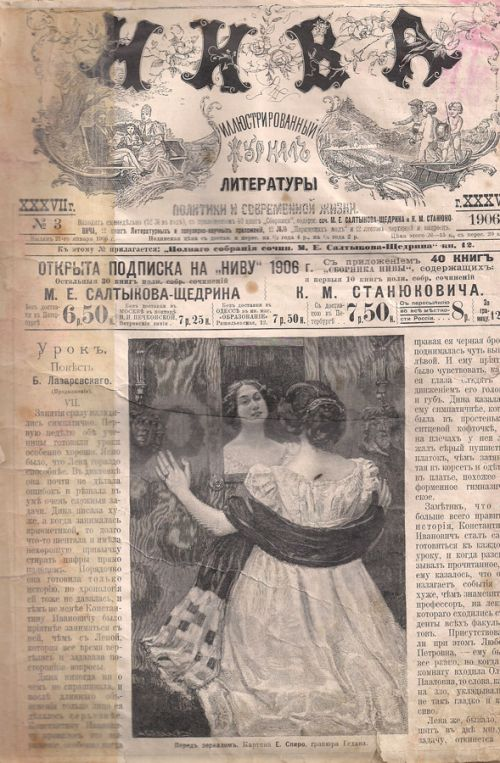нива литературные журналы царского периода 1906 No 3