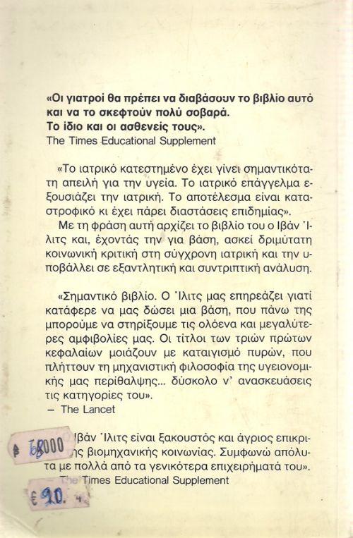 ΠΕΡΙΟΡΙΣΜΟΙ ΣΤΗΝ ΙΑΤΡΙΚΗ - ΙΑΤΡΙΚΗ ΝΕΜΕΣΗ - Η ΑΠΑΛΛΟΤΡΙΩΣΗ ΤΗΣ ΥΓΕΙΑΣ ΙΛΙΤΣ ΙΒΑΝ