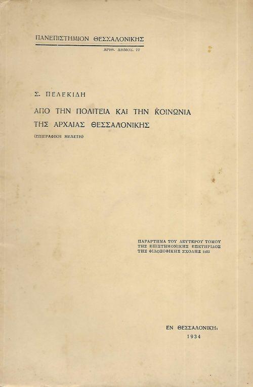ΘΕΣΣΑΛΟΝΙΚΗΣ