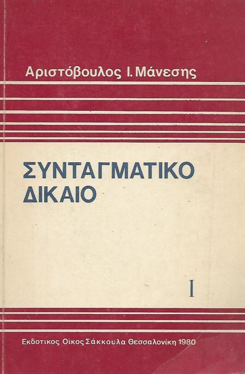 ScanΣΥΝΤΑΓΜΑΤΙΚΟ
