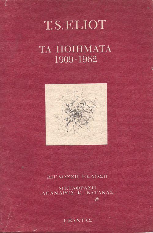 ΤΑ ΠΟΙΗΜΑΤΑ - Τ. Σ. ΕΛΙΟΤ - ΕΞΑΝΤΑΣ 1909 - 1962