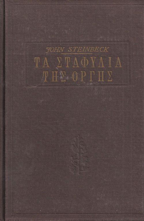 ΤΑ ΣΤΑΦΥΛΙΑ ΤΗΣ ΟΡΓΗΣ ΣΤΑΪΜΠΕΚ ΤΖΩΝ STEINBECK JOHN