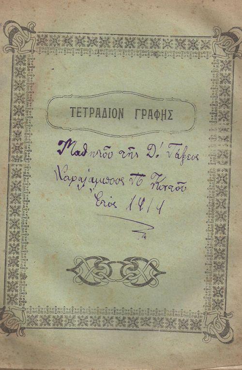 ΤΕΤΡΑΔΙΟΝ ΓΡΑΦΗΣ ΤΟΥ 1914