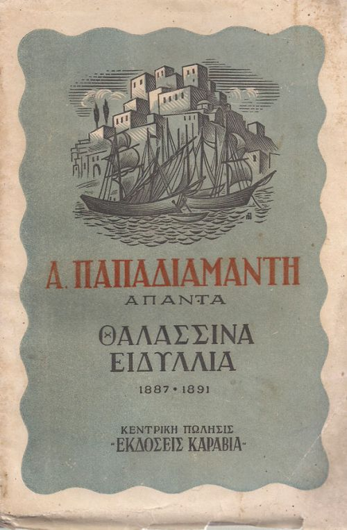 ΘΑΛΑΣΣΙΝΑ ΕΙΔΥΛΛΙΑ 1887 - 1891 ΠΑΠΑΔΙΑΜΑΝΤΗΣ ΑΛΕΞΑΝΔΡΟΣ