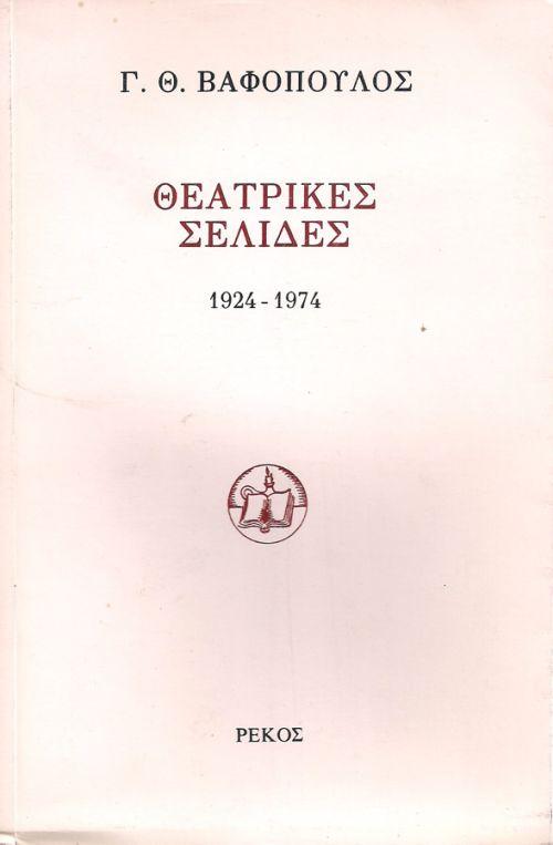 ΘΕΑΤΡΙΚΕΣ ΣΕΛΙΔΕΣ 1924 - 1974 ΒΑΦΟΠΟΥΛΟΣ ΓΕΩΡΓΙΟΣ