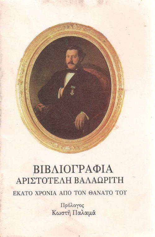 ΒΙΒΛΙΟΓΡΑΦΙΑ ΑΡΙΣΤΟΛΕΛΗ ΒΑΛΑΩΡΙΤΗ - Εκατό χρόνια απο το Θάνατό του