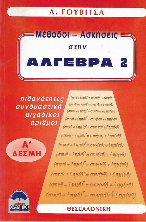 ΓΟΥΒΙΤΣΑΣ