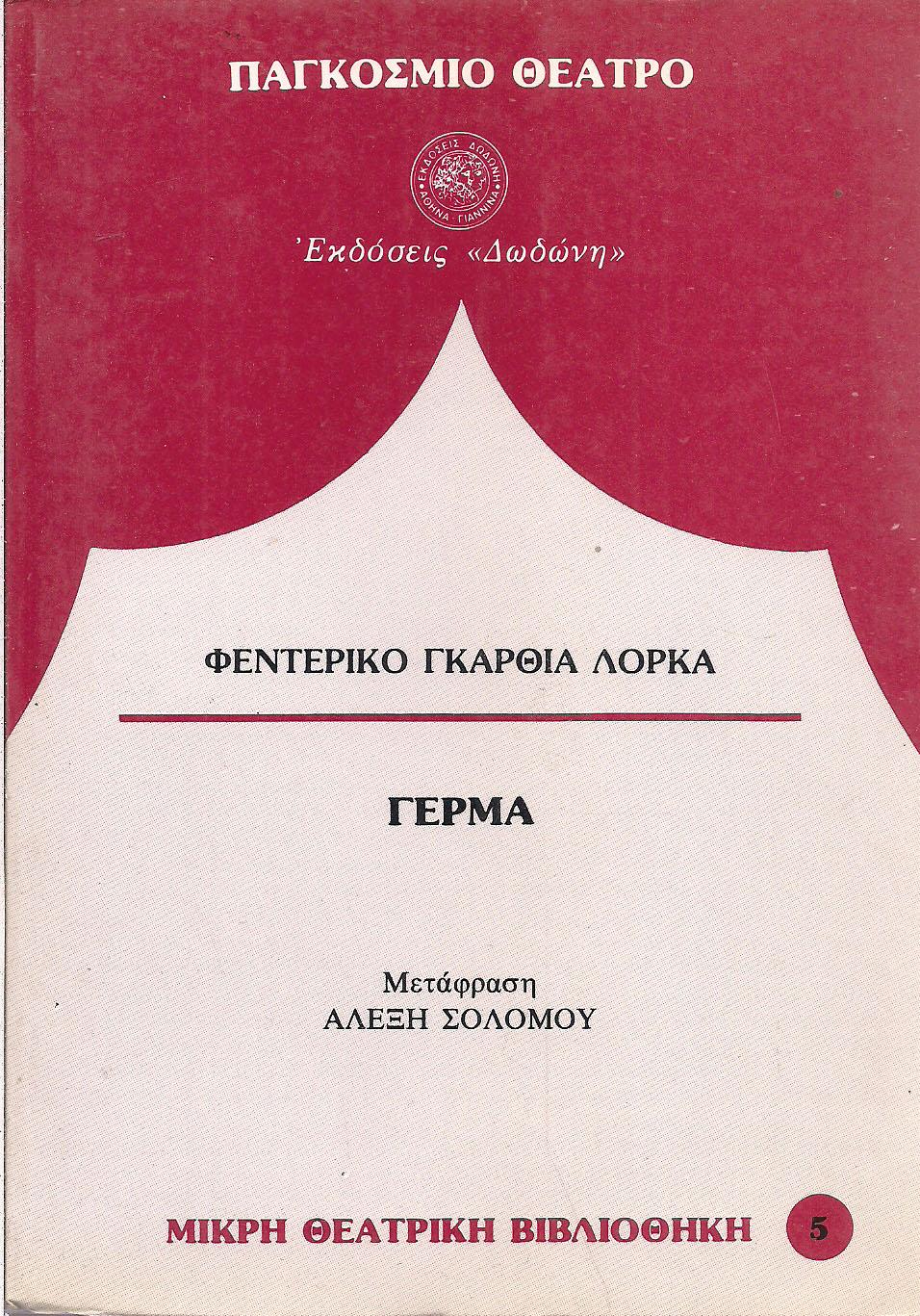 ΓΕΡΜΑ, ΦΕΝΤΕΡΙΚΟ ΓΚΑΡΘΙΑ ΛΟΡΚΑ, ΔΩΔΩΝΗ - Exlibris-Oldbooks.gr - Online  βιβλιοπωλείο με βιβλία παλαιών εκδόσεων, κλασικά και νέα μυθιστορήματα,  σπάνιες εκδόσεις, συγγραφείς, αντίκες, σπάνια νομίσματα, παλαιοβιβλιοπωλείο
