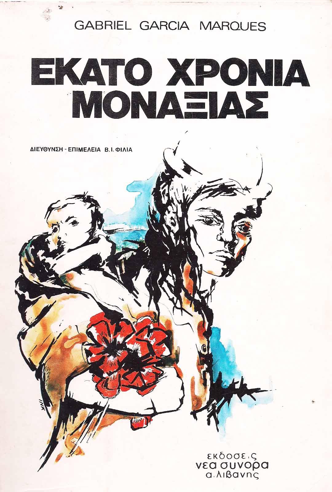 Αποτέλεσμα εικόνας για Εκατο χρονια μοναξιας federico garcia marquez