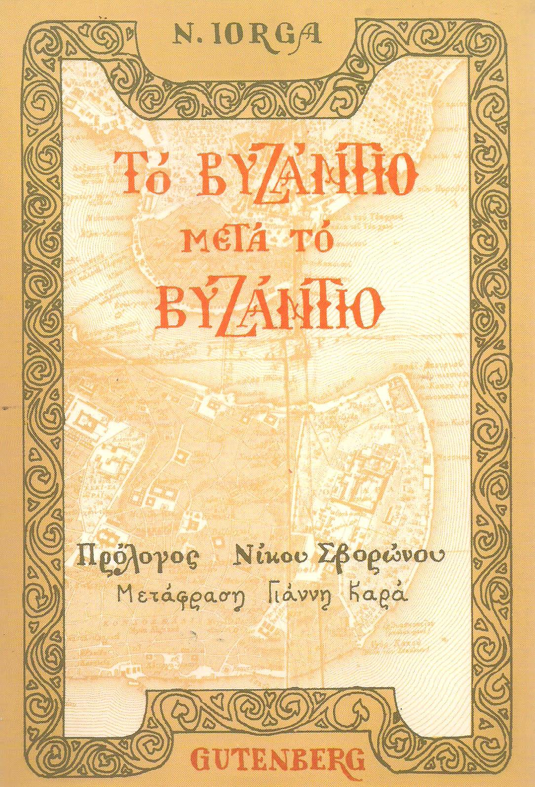 Αποτέλεσμα εικόνας για βυζαντιο