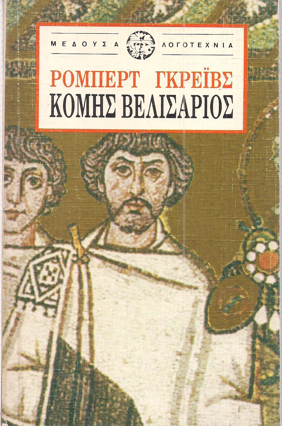 ΚΟΜΗΣ ΒΕΛΙΣΑΡΙΟΣ, ΡΟΜΠΕΡΤ ΓΚΡΕΪΒΣ, ΜΕΔΟΥΣΑ - Exlibris-Oldbooks.gr - Online  βιβλιοπωλείο με βιβλία παλαιών εκδόσεων, κλασικά και νέα μυθιστορήματα,  σπάνιες εκδόσεις, συγγραφείς, αντίκες, σπάνια νομίσματα, παλαιοβιβλιοπωλείο
