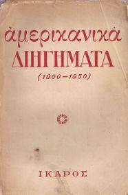 ΑΜΕΡΙΚΑΝΙΚΑ ΔΙΗΓΗΜΑΤΑ (1900-1950)