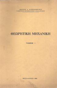 ΘΕΩΡΗΤΙΚΗ ΜΗΧΑΝΙΚΗ - ΤΟΜΟΣ Ι