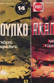 ΑΚΑΠΟΥΛΚΟ ΤΟΜΟΣ 1-2